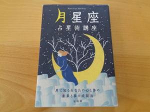 月星座の本!レビュー「月星座占星術講座」-月で知るあなたの心と体の未来と夢の成就法-