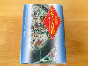 「愛蔵版 サビアン占星術」レビュー!日本で一番くわしいサビアンシンボル解説書!