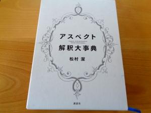 松村潔先生著「アスペクト解釈大事典」レビュー!占い師さん必携の【虎の巻】