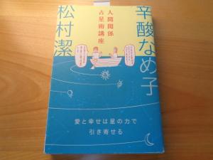 「人間関係占星術講座」!初心者にも、中級者にもオススメの本!