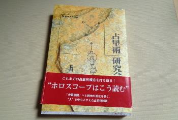 「占星術研究会」!ホロスコープの読み方が良くわかる本